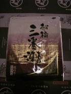 他の写真1: 江戸前三番瀬産 坂才丸の海苔 特選 10帖